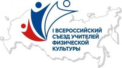 Уважаемые участники I Всероссийского съезда учителей физической культуры!